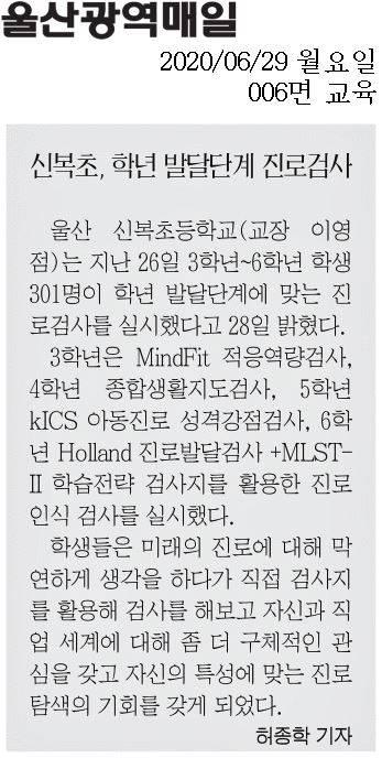 200629 진로검사 _ 울산광역매일