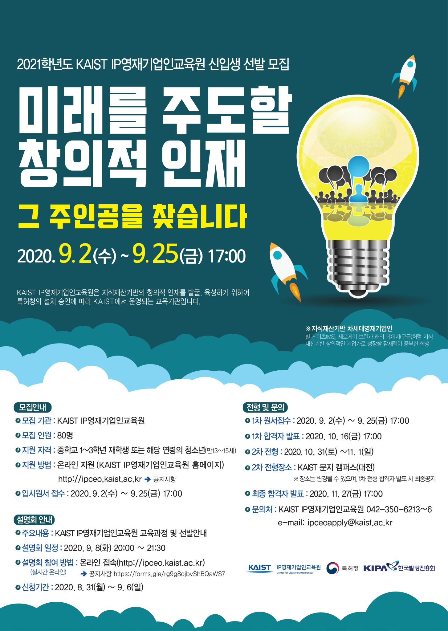2021학년도 KAIST IP영재기업인교육원 홍보 포스터 시안(최종)